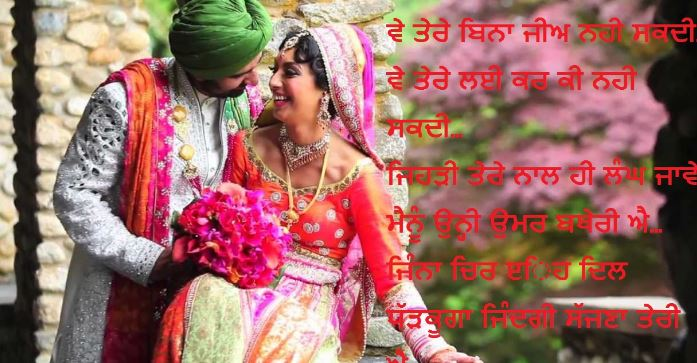 Cute Doll Wallpaper For Dp Punjabi Couple Pics And Punjabi Couples Wallpapers For