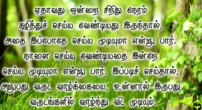 Gud Morning Wallpaper With Quotes In Hindi Top 50 Motivational Quotes In Tamil Thoughts Kavithai