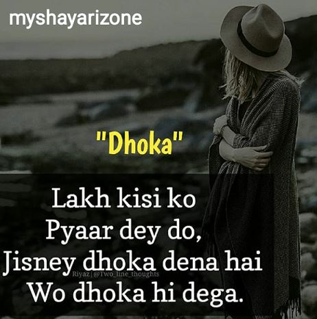 Breakup Quotes In Hindi 3