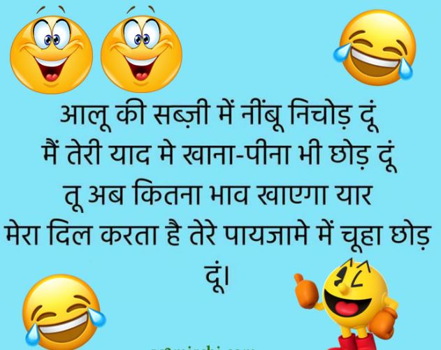 Image of: Comedy Shayari Hindi Joke Shayari Free Hindi Status Best Funny Shayari In Hindi With Images Comedy Romantic Shayari