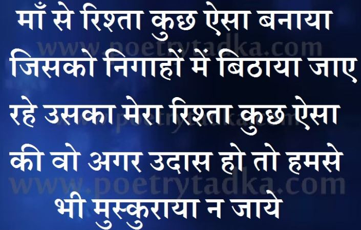Romantic Wallpapers Of Couples With Quotes In Hindi Maa Shayari Images Wallpapers Mothers Day Hindi Quotes