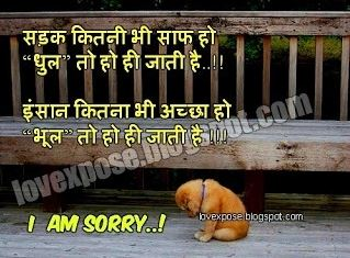Best Friend Wallpaper With Quotes In Hindi Sorry Shayari With Images Sorry Hindi Shayari Quotes