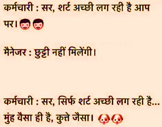 Comedy Wallpaper With Quotes In Hindi Best Funny Shayari In Hindi With Images Comedy Romantic