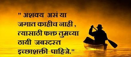 Good Morning Wallpaper With Marathi Quotes Best Marathi Suvichar Images Pics Quotes Good Thoughts