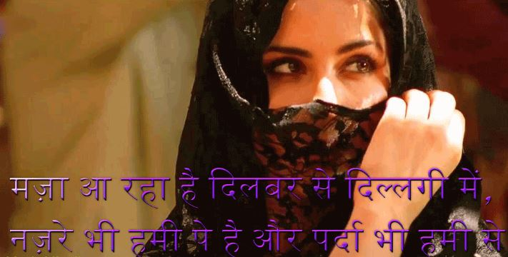 Poetry Love Quotes Wallpaper Tow Line Shayari Romanatic Dillagi Status In Hindi With