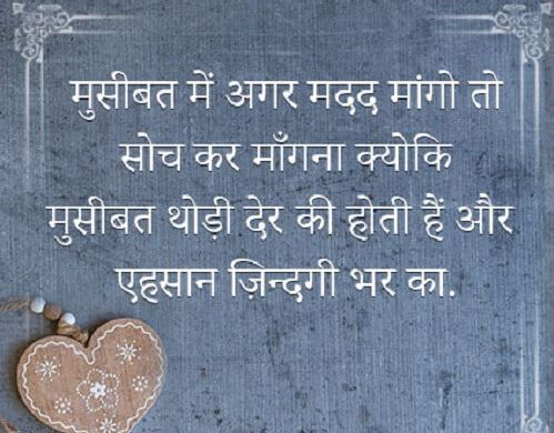 Husband Wife Funny Quotes Wallpaper Top 100 Love Status In Hindi Images For Girlfriend And Bf
