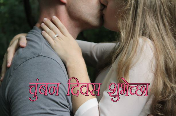 Good Morning Quotes Hindi Wallpaper Happy Kiss Day Images In Marathi Wishes Status Quotes