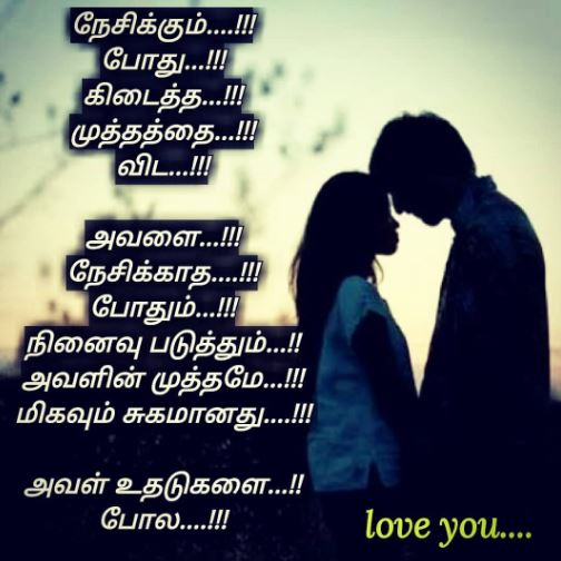 Islamic Quotes In Tamil Wallpapers Tamil Kavithaigal Images With Love Quotes In Tamil And