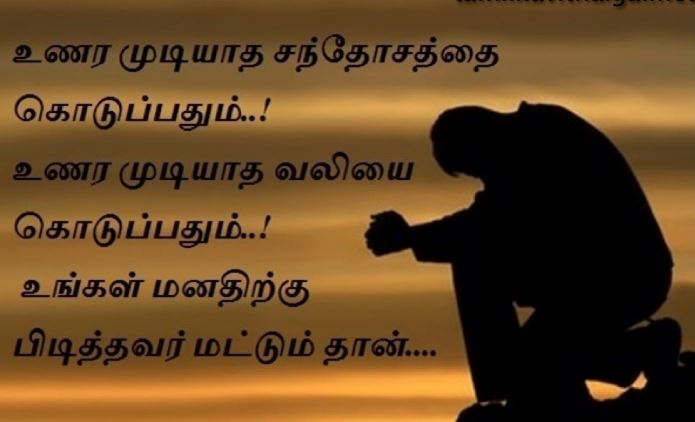 Poetry Love Quotes Wallpaper Tamil Kavithaigal Images With Love Quotes In Tamil And