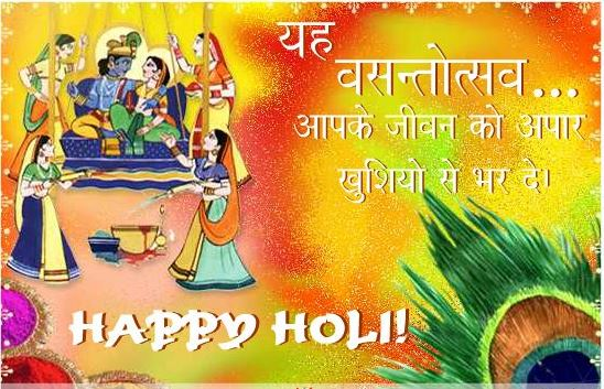 Holi Wallpaper With Quotes Happy Holi Wishes In Hindi Images Photo Wallpapers Pics Status