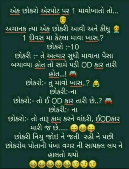 Awesome Cute Wallpapers For Android Gujarati Jokes Images Photo Pics Status Whatsapp Dp Download