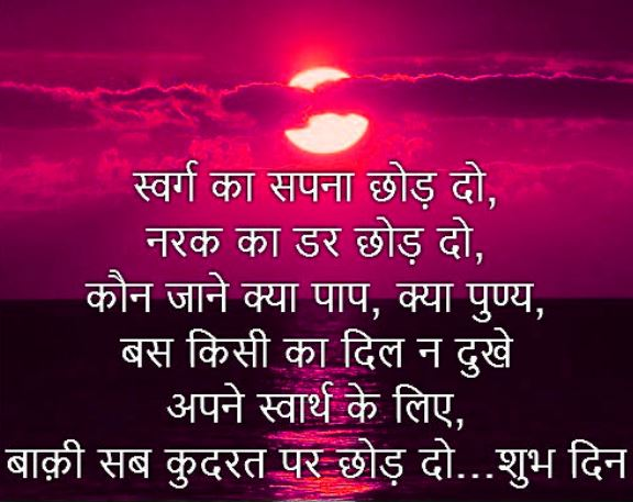Hindi Shayari Wallpaper Girl Motivational Shayari Images Photo Success Shayari Pics