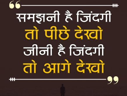 Good Morning Hd Wallpaper With Quotes In Hindi Education Status Hindi Quotes Picture Photos Images For