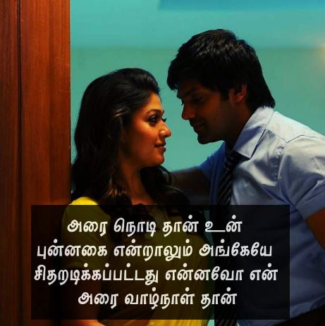 Good Morning Quotes Hindi Wallpaper Tamil Kadhal Kavithai Images With Romantic Love Dp In