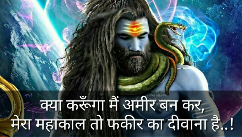 Har Har Mahadev Status Hindi
