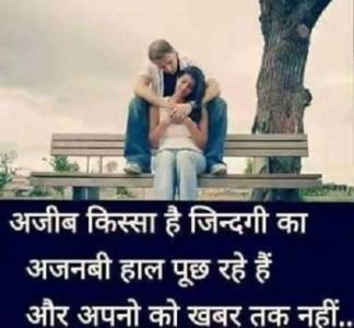Sad love message in Hindi