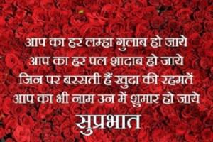 Suprabhat message good morning