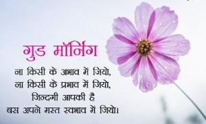 good morning shayari message