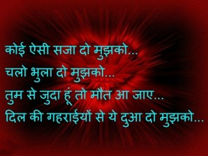 Hindi Romantic goodnight