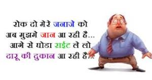 funny daru shayari image
