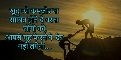 motivational-quotes hindi for facebook