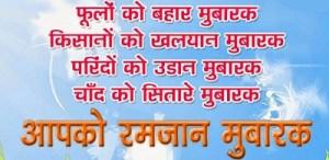 Ramzan message in Hindi