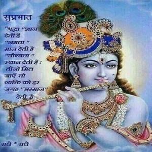 Lord-Krishna-gud-morning-1