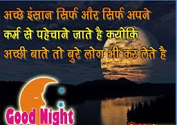 suvichar images with good night