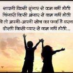 45 Beautiful dosti shayari images in Hindi shayari dosti love