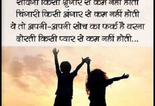 friendship shayari hindi qoutes download