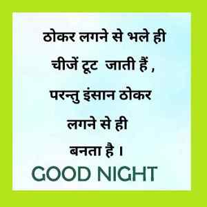 motivatioal message with good night caption