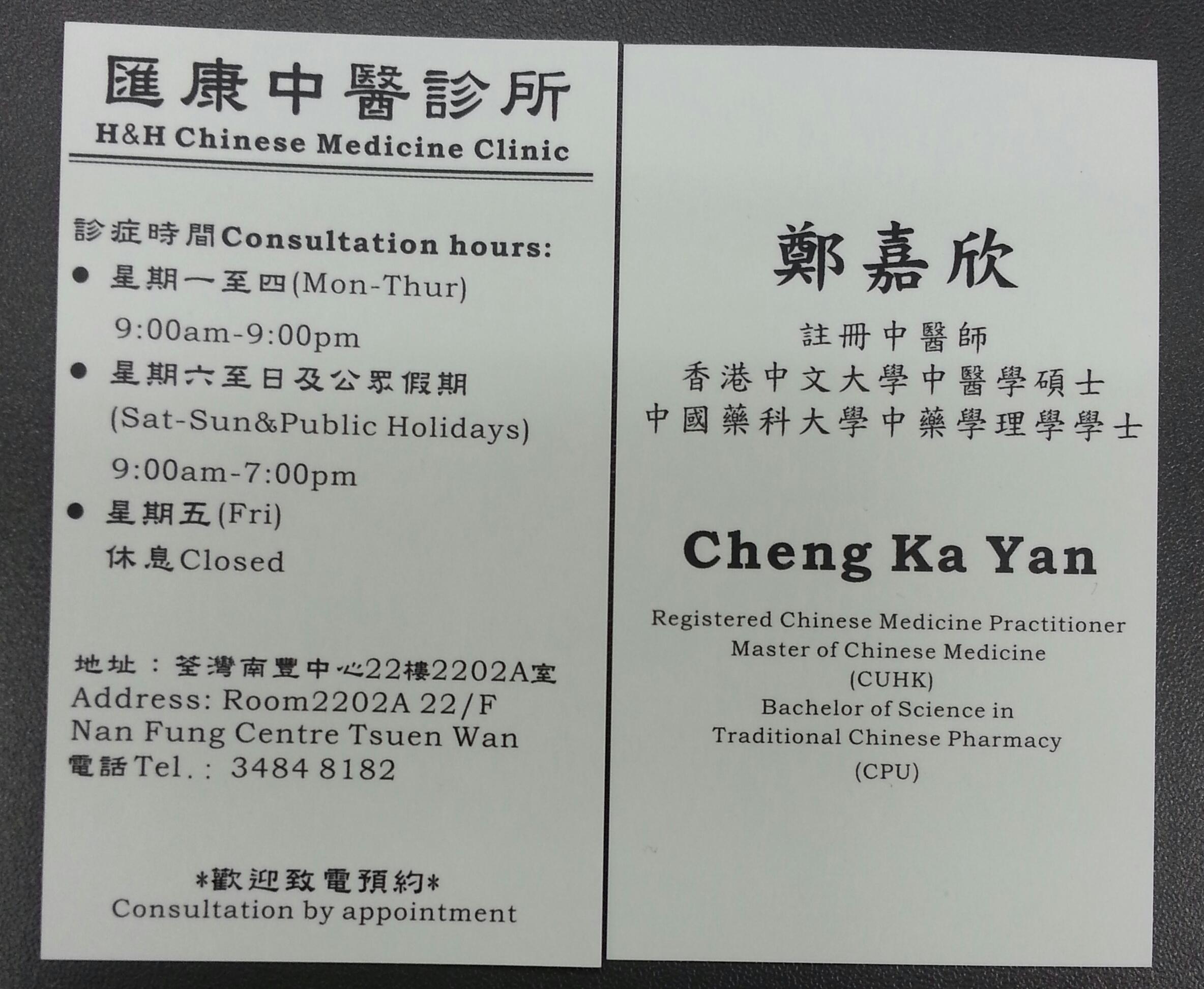 鄭嘉欣醫生介紹 香港荃灣註冊中醫醫生 Dr.Cheng Ka Yan - GoodDoctor 找個好醫生