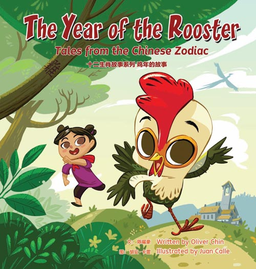 Cover image from Oliver Chin's The Year of the Rooster