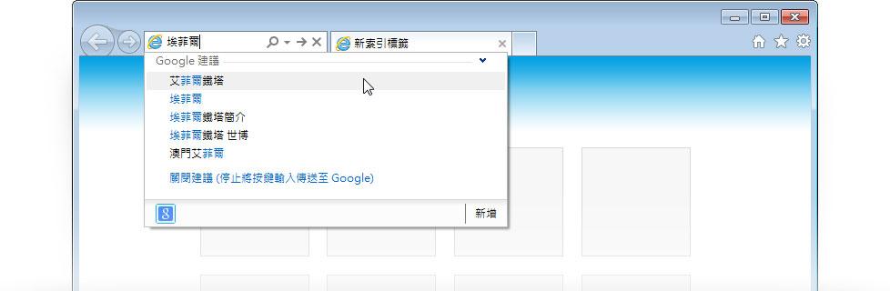 將 Google 設為預設的搜尋引擎 – Google