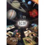 DVD「万物の起源」無料視聴できます!