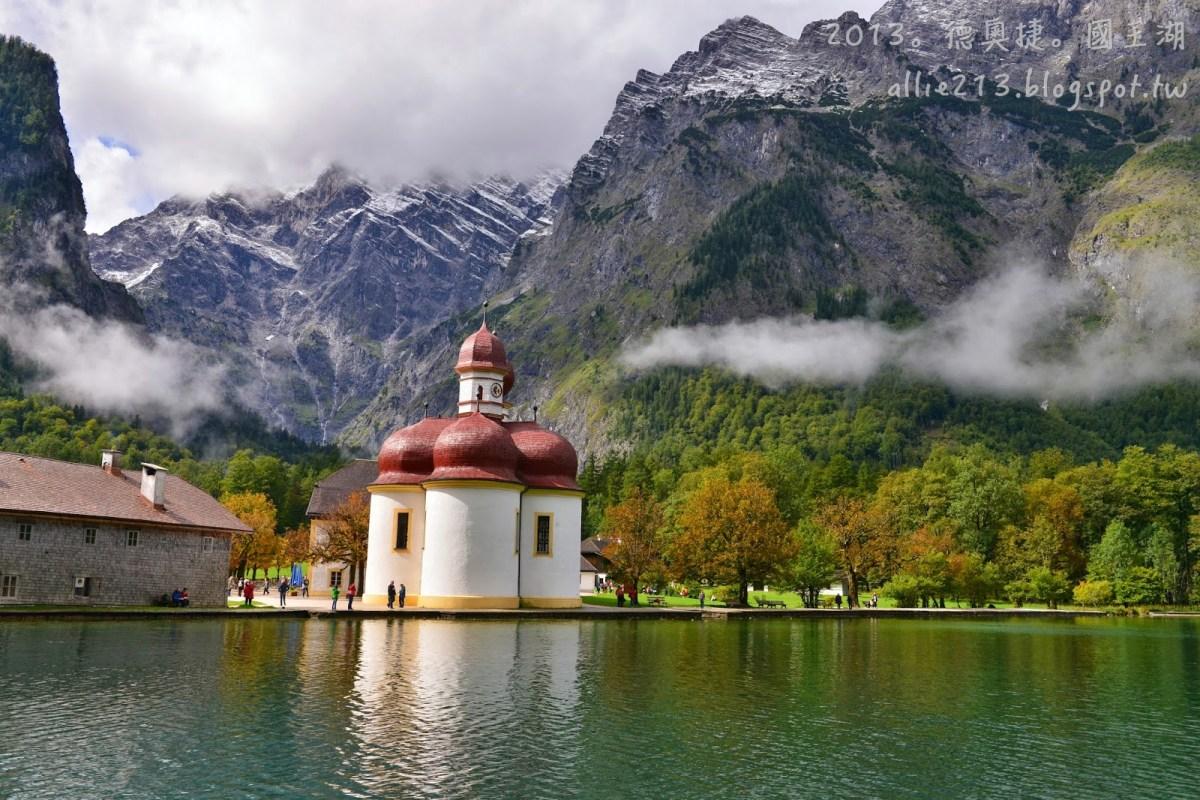 德國。國王湖Königssee∥美得屏息的人間仙境(從薩爾斯堡Salzburg到國王湖)