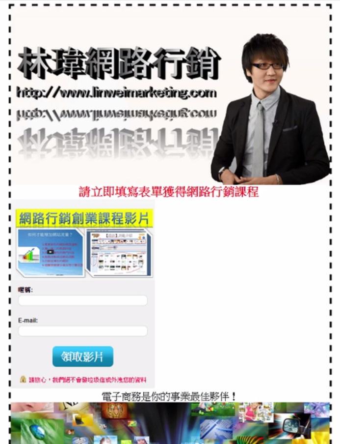【BRR基本轉售權】客製行銷名單收集頁創建神器