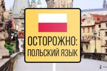 Как писать по-польски и как проверить правильность написания на компьютере