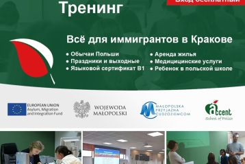 У Кракові проведуть безкоштовне адаптаційне навчання для мигрантів на англійській мові
