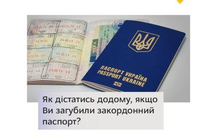 Втрачено закордонний паспорт. Якотримати посвідку наповернення вУкраїну