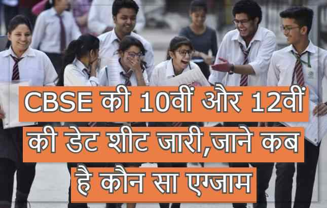 CBSE EXAM timetable 2020