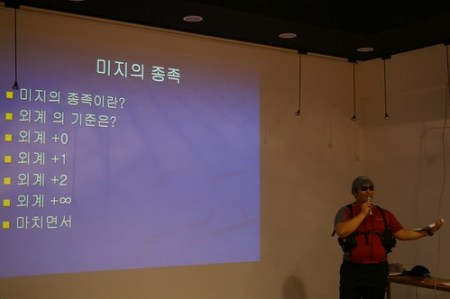 Mr. Bae's Presentation (another shot)