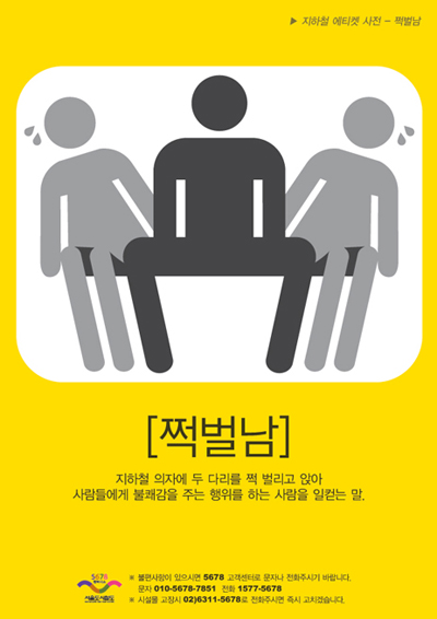 Jjeokbeolnam -- guys who spread their legs inconsiderately on the subway. Yes, there's a word for it. And from the image, it's obviously perceived as an action imposed specifically upon female fellow passengers.