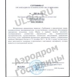 Сертификат Скай АВ Тех от01703719-1