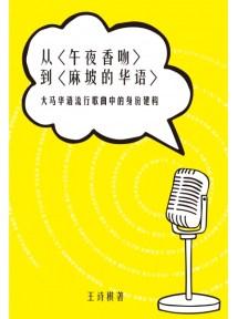 从〈午夜香吻〉到〈麻坡的华语〉——大马华语流行歌曲中的身份建构