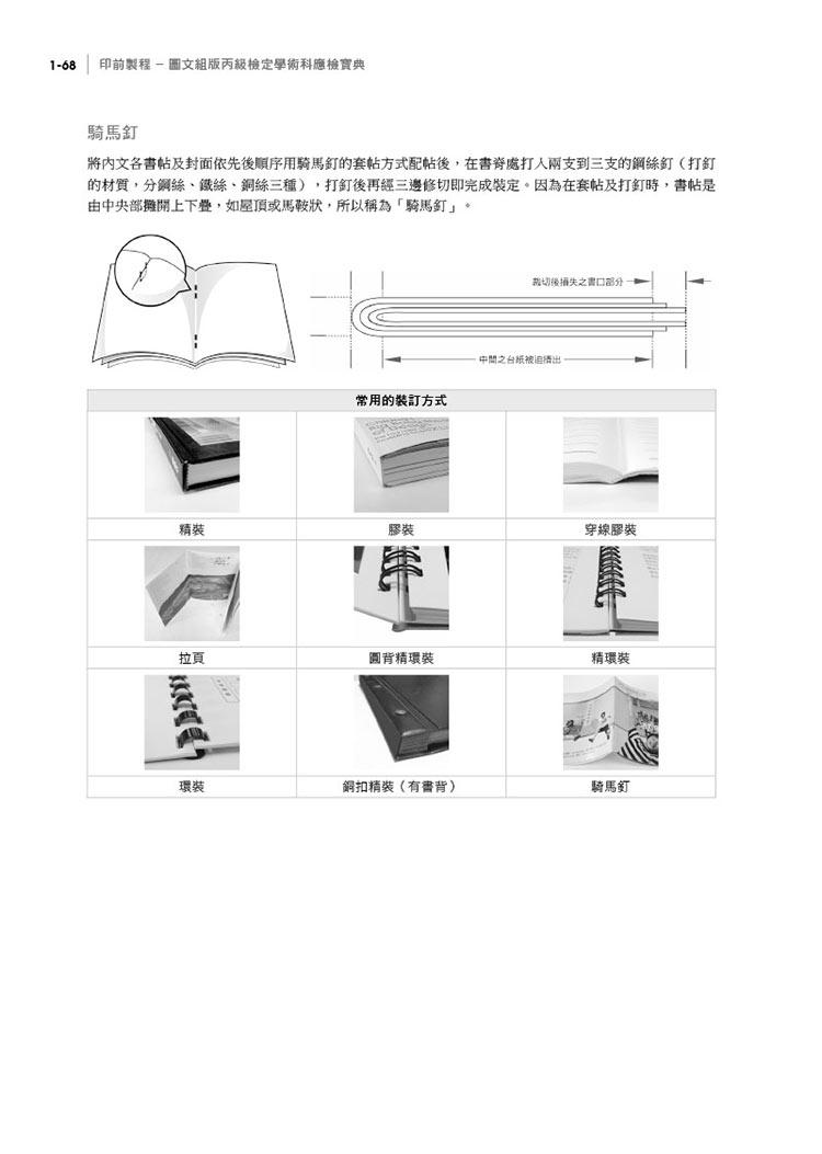印前製程圖文組版丙級檢定學術科應檢寶典-適用Photoshop / Illustrator(第五版)(電子書)