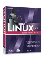 鳥哥的Linux私房菜--伺服器架設篇(第三版)(附光碟)