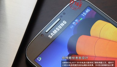A close up of the texture on a claimed Samsung Galaxy S4.