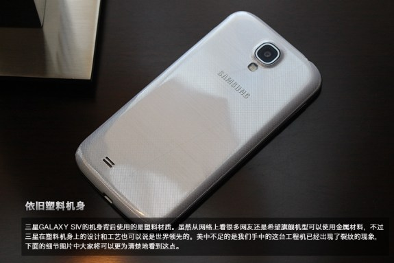 The back of this alleged Galaxy S4 is similar to the leaks we've previously reported.