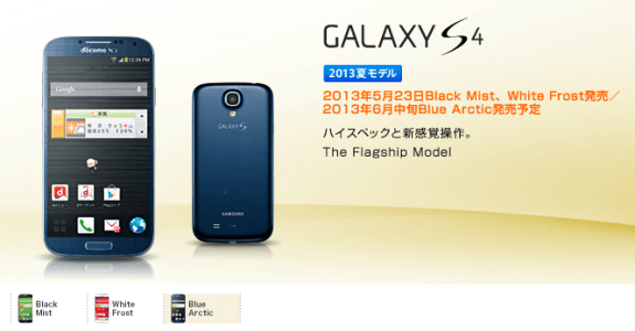 The blue Galaxy S4 will be heading to Japan.